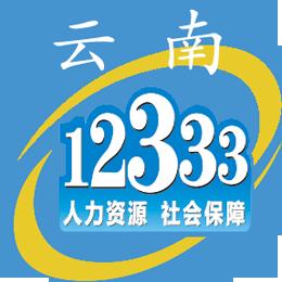 云南人社12333