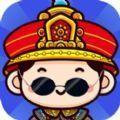 我想當皇上