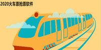 2020火车票抢票软件