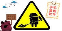 安全清理手机软件大全