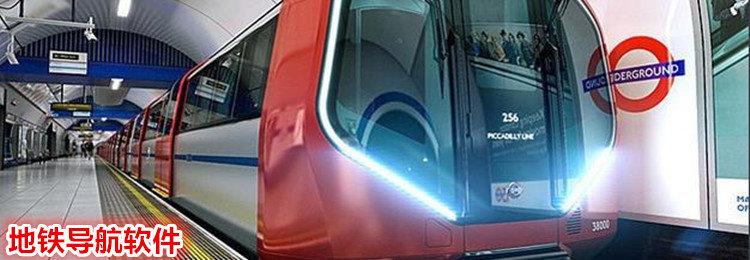 地铁导航软件