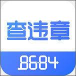 8684查违章