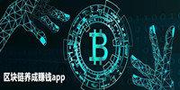 区块链养成赚钱app