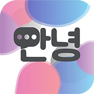 韓語會話練習