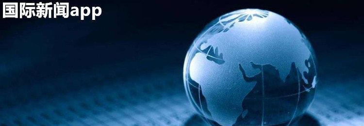 國際新聞app