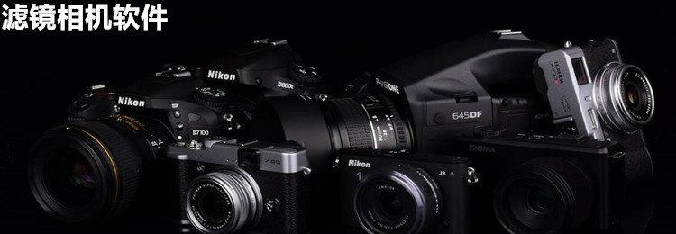 滤镜相机软件排行榜