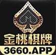 3660金桃棋牌