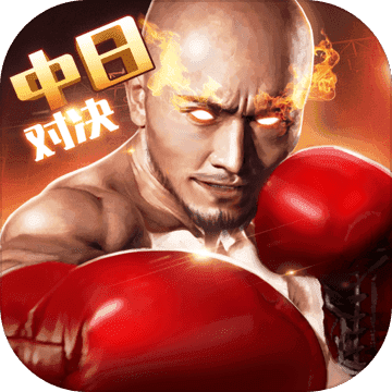 拳擊俱樂部中文版