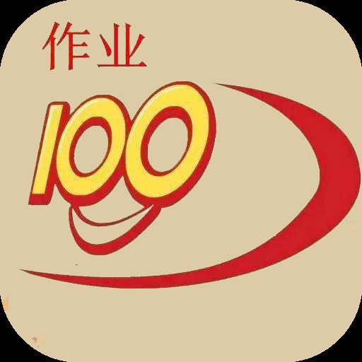 满分作业100