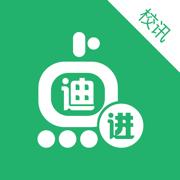 迪进校讯app