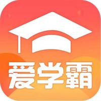 爱学霸app