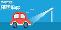 掃碼租車app