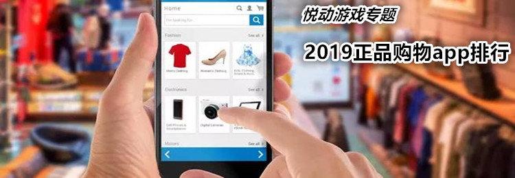 2019正品購物app排行