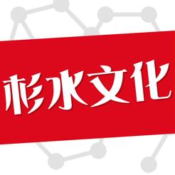 杉水文化app