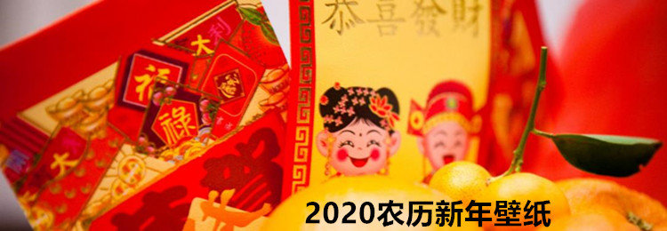 2020農歷新年壁紙