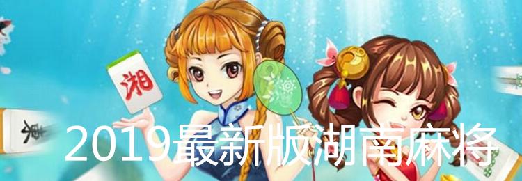 2019最新版湖南麻将