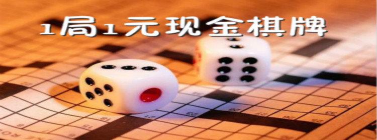 赢1局得1元棋牌游戏