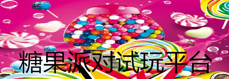 糖果派对试玩平台