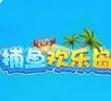 捕鱼欢乐岛6期