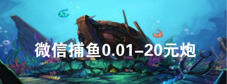 微信捕鱼0.01-20元炮