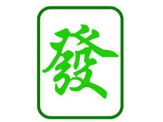 武冈百变麻将