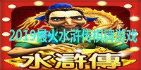 2019最火水浒传棋牌游戏