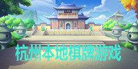 杭州本地棋牌游戏