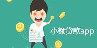 小額貸款app哪個靠譜