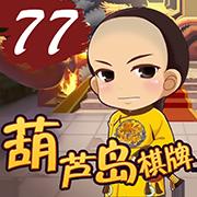 77葫芦岛麻将