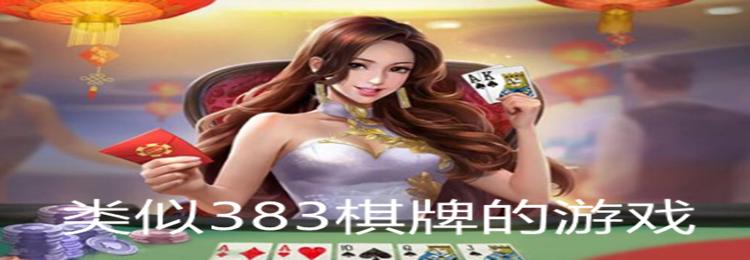 类似383棋牌的游戏