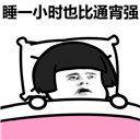 失眠表情包搞笑图片