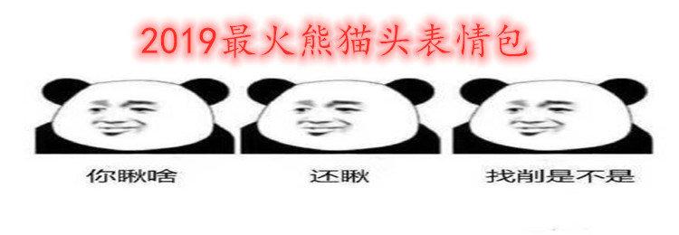2019最火熊猫头表情包