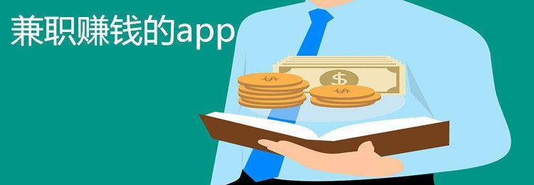 兼职赚钱的app