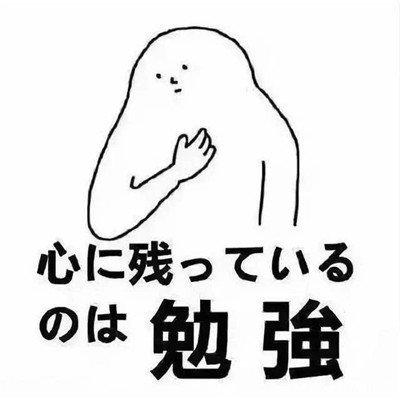 日语表情包大全