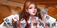类似龙宇棋牌的游戏