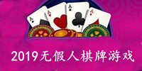 2019无假人棋牌游戏