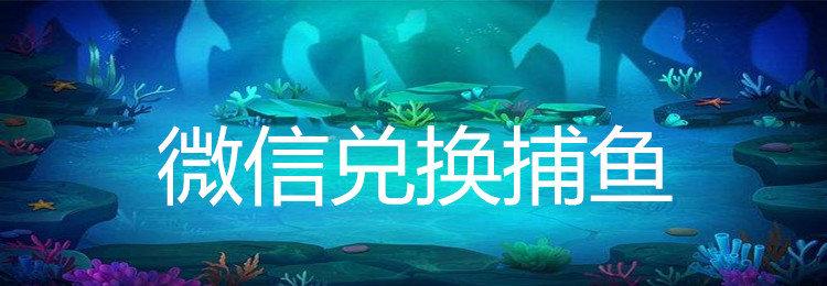 微信兑换捕鱼游戏