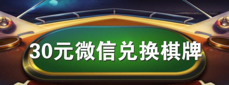 30元微信兑换棋牌游戏推荐下载