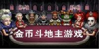 金币斗地主游戏