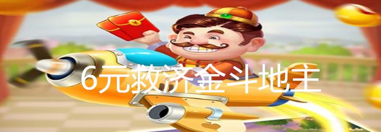 送6元救济金斗地主