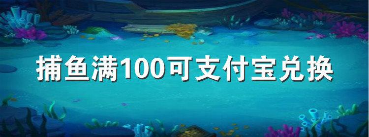 捕鱼满100可支付宝兑换