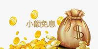小额免息的贷款软件