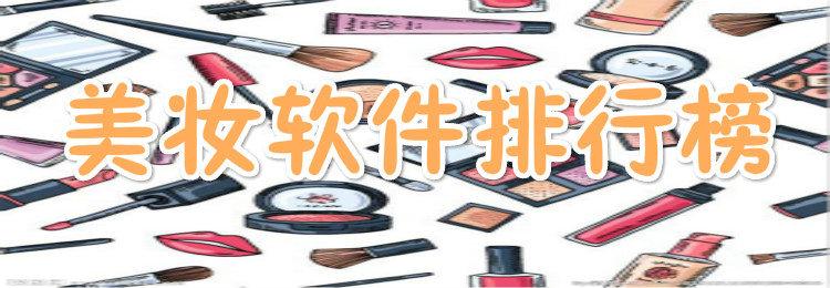 美妆软件排行榜