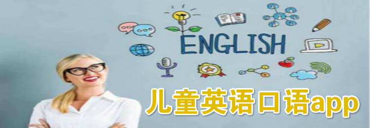 兒童英語口語app