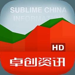 卓创资讯HD版