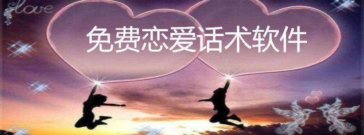 免费恋爱话术软件