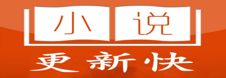 更新快的小说阅读器