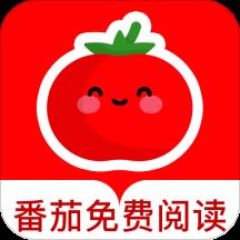 番茄免费阅读器