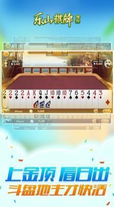 博雅乐山棋牌