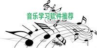 音乐学习软件推荐